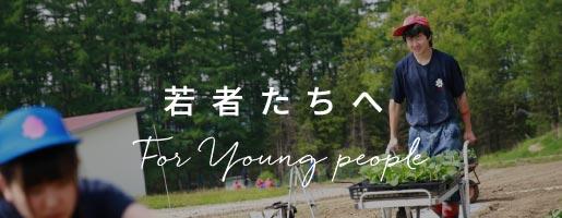 若者たちへ