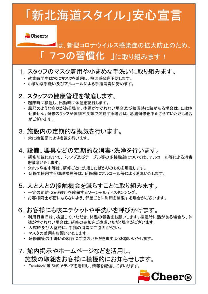 「新北海道スタイル」安心宣言のサムネイル